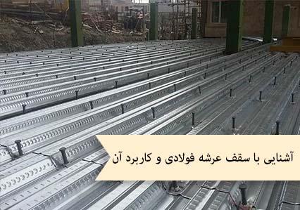 آشنایی با سقف عرشه فولادی- کاربرد و مزایای آن